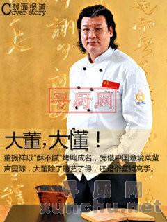 中国当代四大名厨花落谁家
